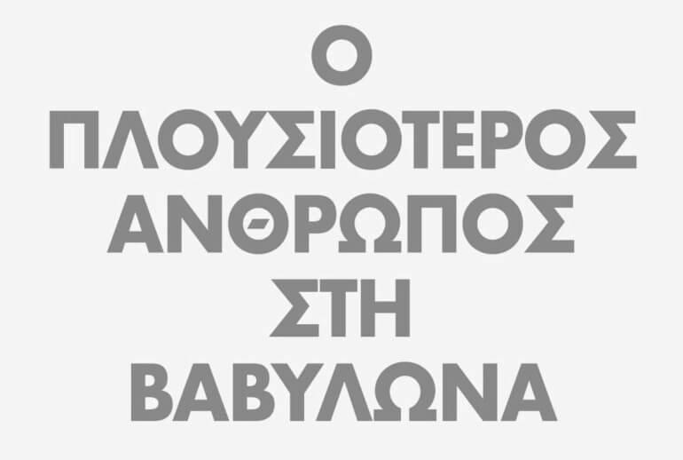 Ο Πλουσιότερος άνθρωπος στη Βαβυλώνα εξωφυλλλο