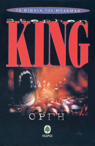 """Στίβεν Κινγκ (τα βιβλια του Μπάκμαν), εξωφυλλο μυθιστορηματος """"Οργή"""""""