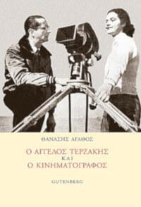 Ο Άγγελος Τερζάκης και ο κινηματογράφος βιβλιο