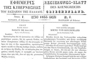 Πρώτο φύλλο της Εφημερίδας της Κυβερνήσεως (1833)