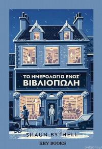 Σον Μπάιτελ (Shaun Bythell), To ημερολόγιο ενός βιβλιοπώλη
